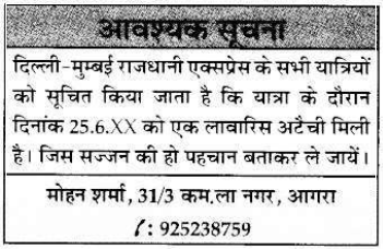 CBSE Sample Papers for Class 10 Hindi A Solved Set 4 14