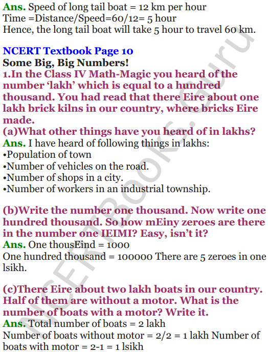 NCERT Solutions for Class 5 Maths Chapter-1 The Fish Tale 7