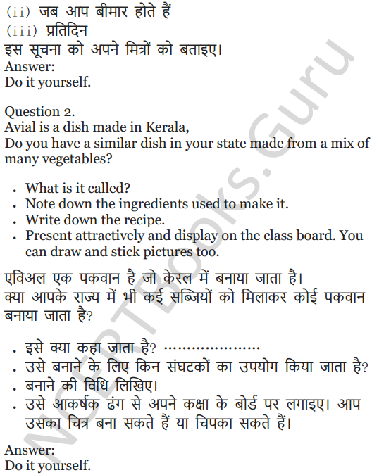 NCERT Solutions for Class 5 English Unit 1 Chapter 2 Wonderful Waste! 8