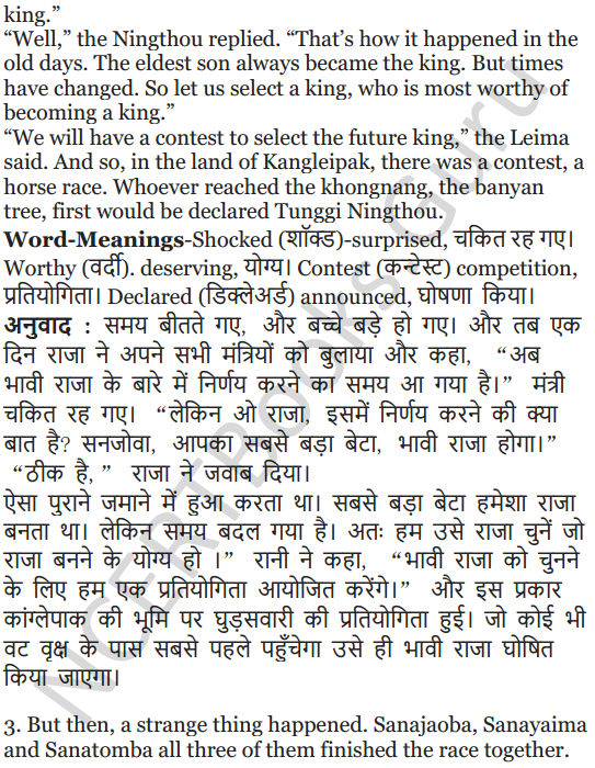 NCERT Solutions for Class 5 English Unit 10 Chapter 2 Who Will be Ningthou 10