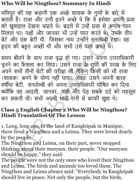 NCERT Solutions for Class 5 English Unit 10 Chapter 2 Who Will be Ningthou 8