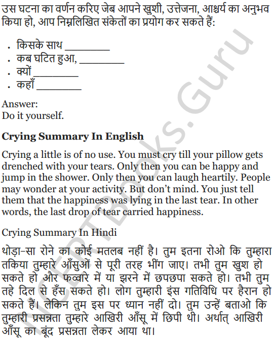 NCERT Solutions for Class 5 English Unit 4 Chapter 1 Crying 5
