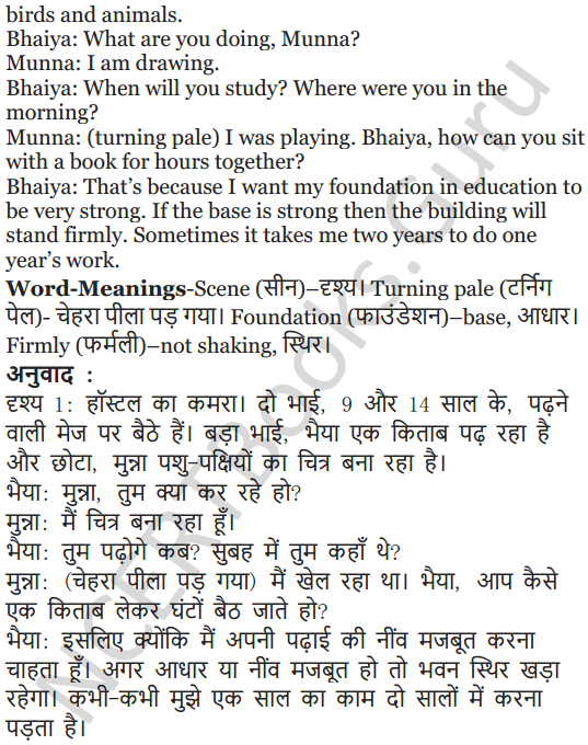 NCERT Solutions for Class 5 English Unit 4 Chapter 2 My Elder Brother 12
