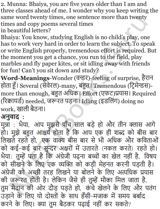 NCERT Solutions for Class 5 English Unit 4 Chapter 2 My Elder Brother 13