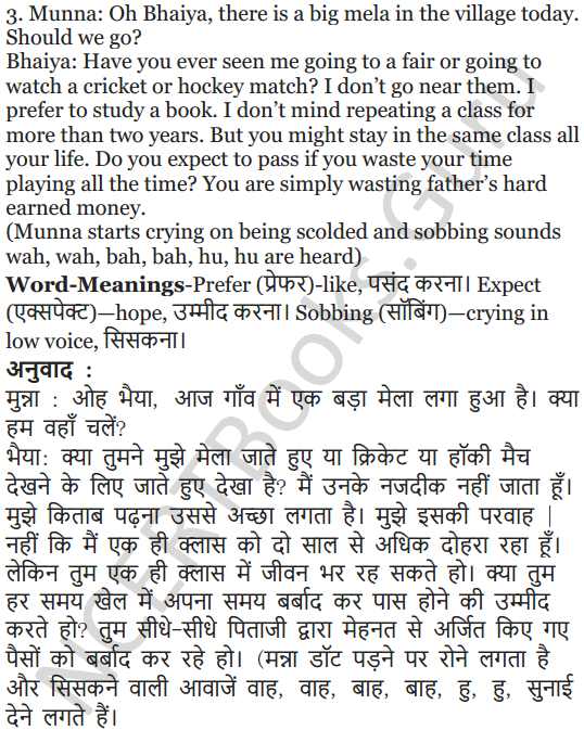 NCERT Solutions for Class 5 English Unit 4 Chapter 2 My Elder Brother 14