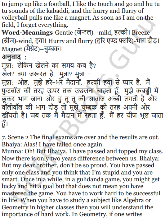 NCERT Solutions for Class 5 English Unit 4 Chapter 2 My Elder Brother 17