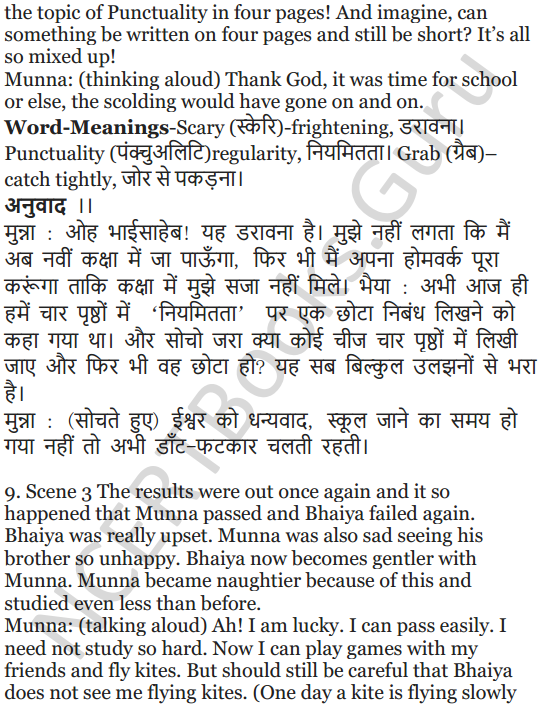 NCERT Solutions for Class 5 English Unit 4 Chapter 2 My Elder Brother 19