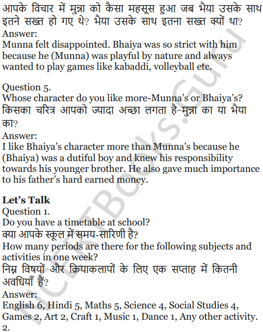 Pdf Ncert Solutions For Class 5 English Unit 4 Chapter 2 My Elder Brother