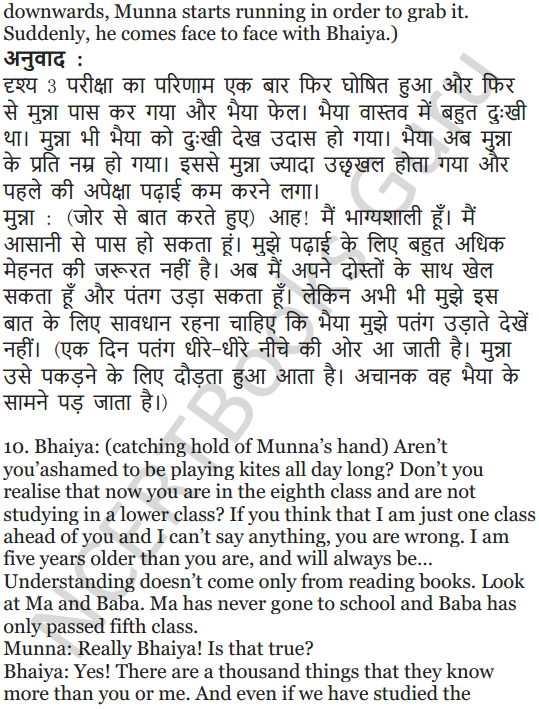 NCERT Solutions for Class 5 English Unit 4 Chapter 2 My Elder Brother 20