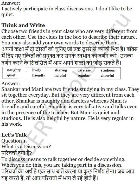 NCERT Solutions for Class 5 English Unit 6 Chapter 1 Class Discussion 2