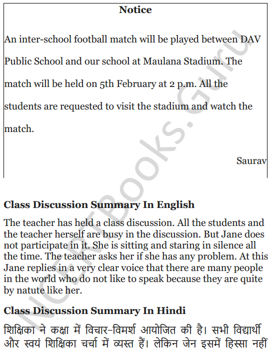 NCERT Solutions for Class 5 English Unit 6 Chapter 1 Class Discussion 7