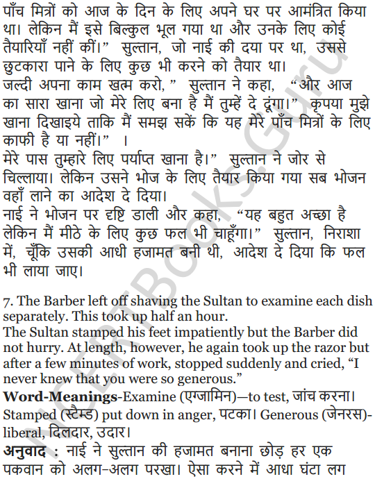 NCERT Solutions for Class 5 English Unit 6 Chapter 2 The Talkative Barber 16