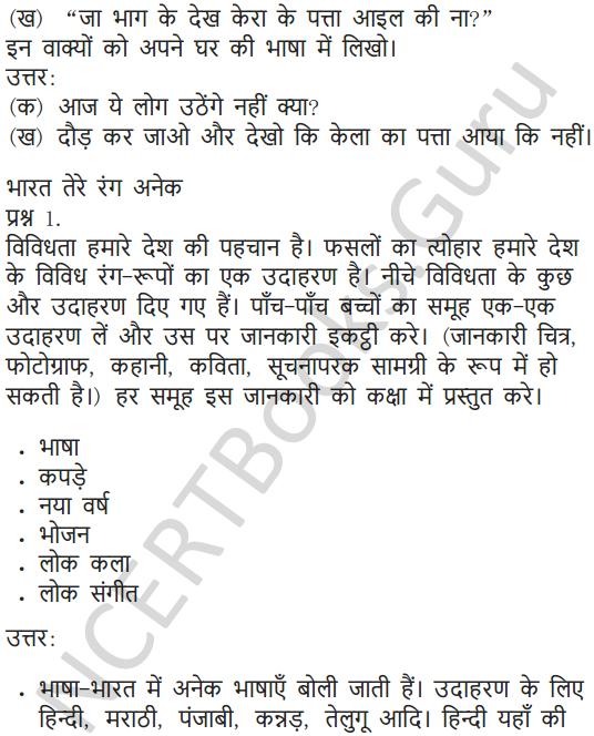 NCERT Solutions for Class 5 Hindi Chapter 2 फसलें का त्योहार 2