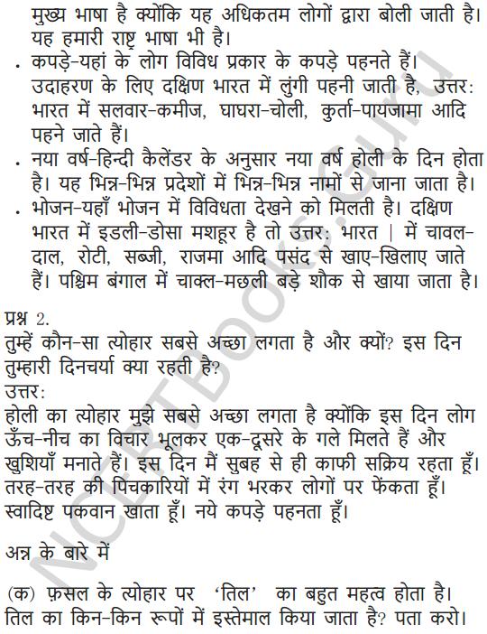 NCERT Solutions for Class 5 Hindi Chapter 2 फसलें का त्योहार 3