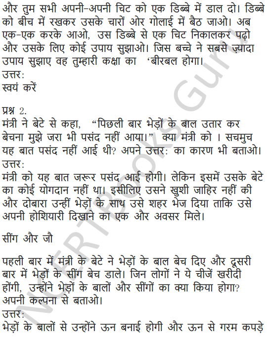 NCERT Solutions for Class 5 Hindi Chapter 1 रखा की रस्सी 4