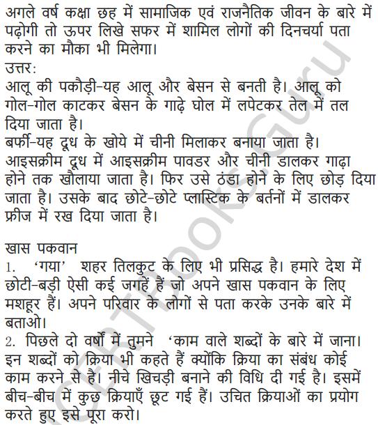 NCERT Solutions for Class 5 Hindi Chapter 2 फसलें का त्योहार 5