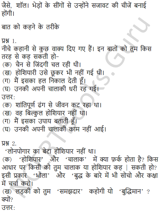 NCERT Solutions for Class 5 Hindi Chapter 1 रखा की रस्सी 5