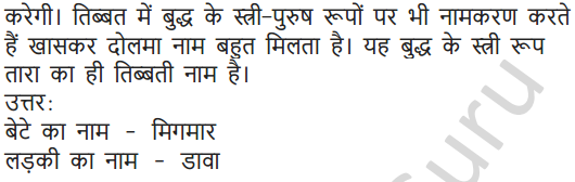 NCERT Solutions for Class 5 Hindi Chapter 1 रखा की रस्सी 7