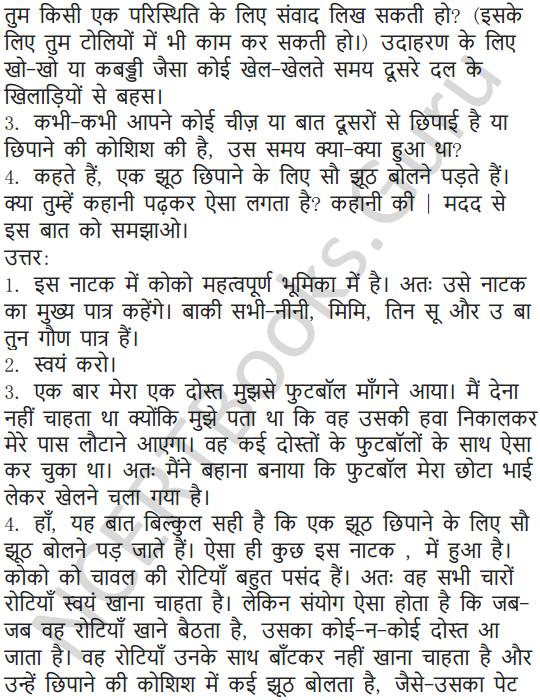 NCERT Solutions for Class 5 Hindi Chapter 11 चावल की रोटियां 2