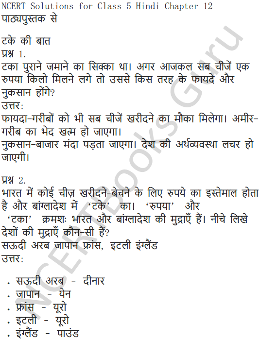 NCERT Solutions for Class 5 Hindi Chapter 12 गुरु और चेला 1