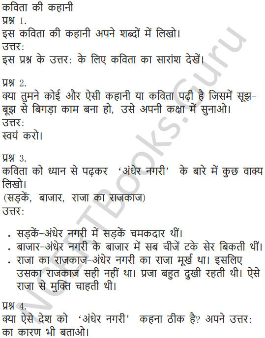 NCERT Solutions for Class 5 Hindi Chapter 12 गुरु और चेला 2