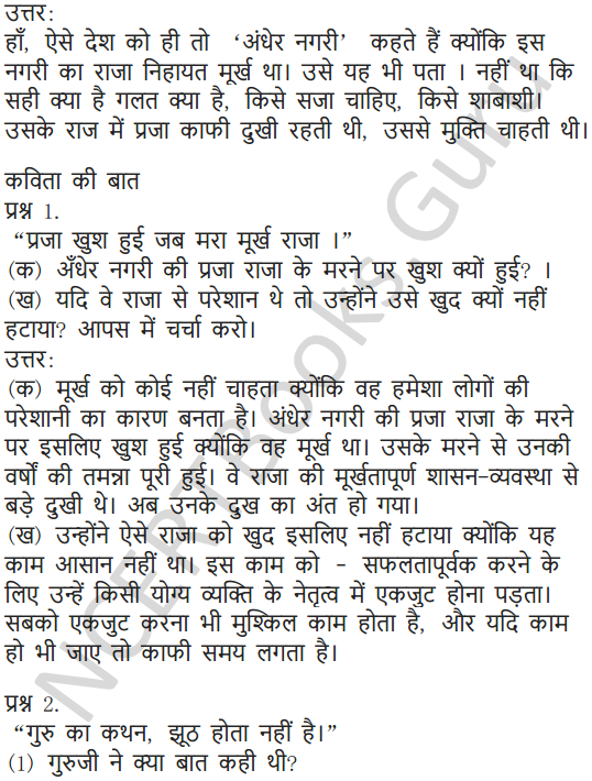 NCERT Solutions for Class 5 Hindi Chapter 12 गुरु और चेला 3