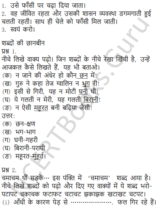 NCERT Solutions for Class 5 Hindi Chapter 12 गुरु और चेला 5