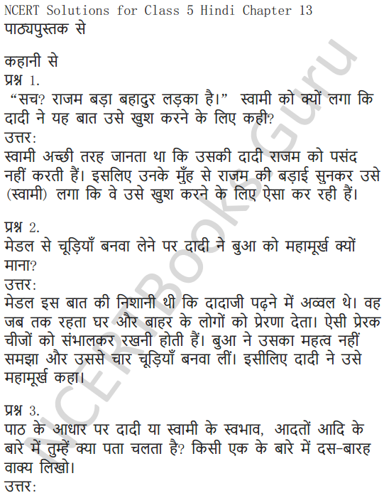 NCERT Solutions for Class 5 Hindi Chapter 13 स्वामी की दादी 1