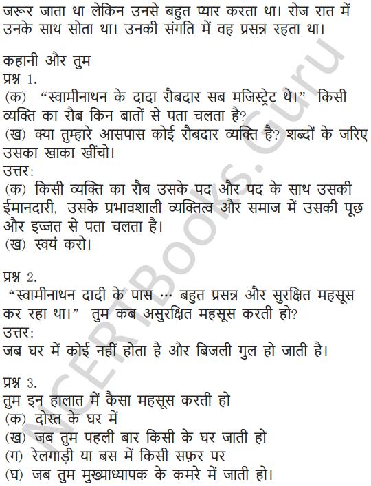 NCERT Solutions for Class 5 Hindi Chapter 13 स्वामी की दादी 3