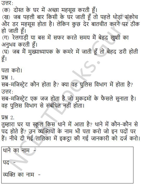NCERT Solutions for Class 5 Hindi Chapter 13 स्वामी की दादी 4