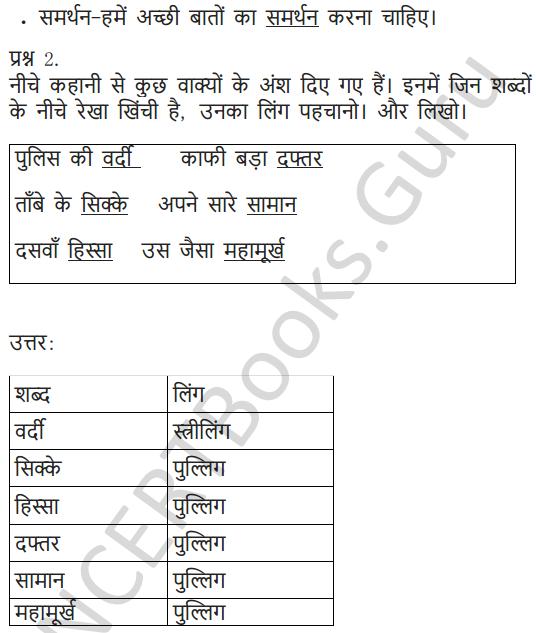 NCERT Solutions for Class 5 Hindi Chapter 13 स्वामी की दादी 7