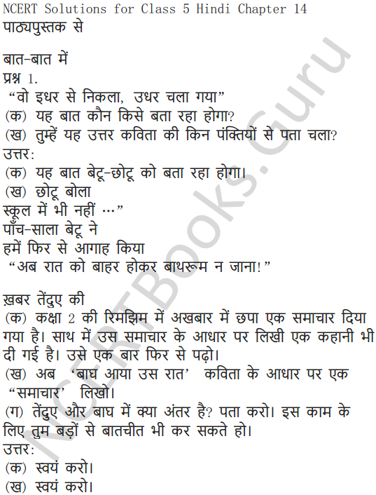 NCERT Solutions for Class 5 Hindi Chapter 14 बाघ आया उस रात 1