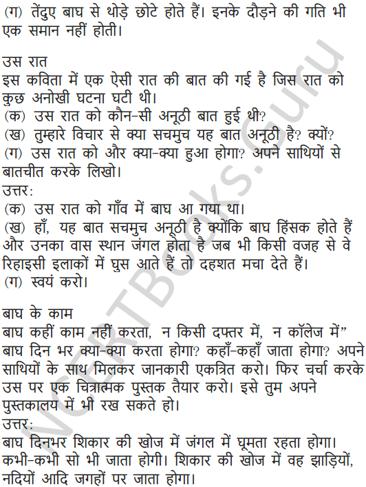 NCERT Solutions for Class 5 Hindi Chapter 14 बाघ आया उस रात 2