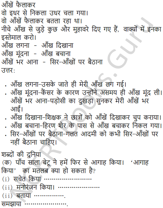 NCERT Solutions for Class 5 Hindi Chapter 14 बाघ आया उस रात 3