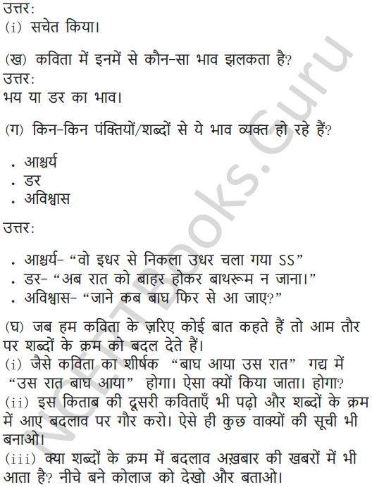 NCERT Solutions for Class 5 Hindi Chapter 14 बाघ आया उस रात 4