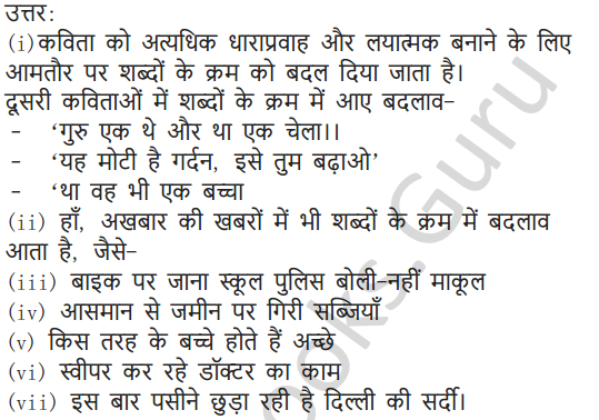 NCERT Solutions for Class 5 Hindi Chapter 14 बाघ आया उस रात 5