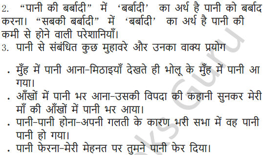 NCERT Solutions for Class 5 Hindi Chapter 16 पानी रे पानी 5
