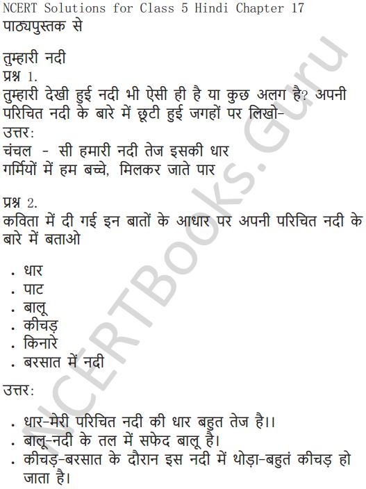 NCERT Solutions for Class 5 Hindi Chapter 17 छोटी-सी हमारी नदी 1