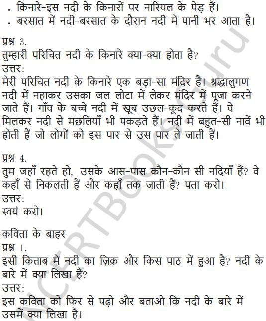 NCERT Solutions for Class 5 Hindi Chapter 17 छोटी-सी हमारी नदी 2
