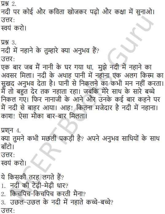 NCERT Solutions for Class 5 Hindi Chapter 17 छोटी-सी हमारी नदी 3