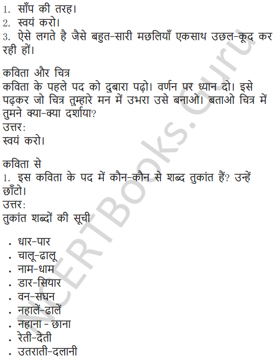 NCERT Solutions for Class 5 Hindi Chapter 17 छोटी-सी हमारी नदी 4