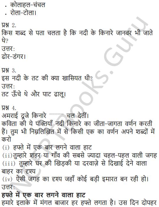 NCERT Solutions for Class 5 Hindi Chapter 17 छोटी-सी हमारी नदी 5