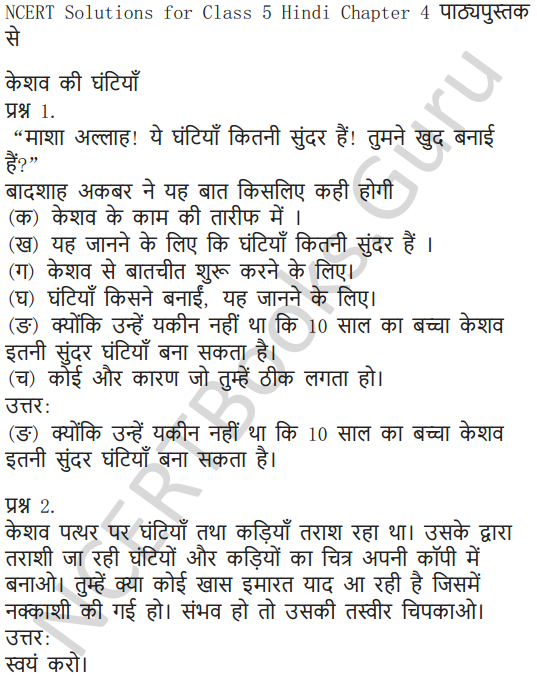 NCERT Solutions for Class 5 Hindi Chapter 4 नन्हा फनकार 1