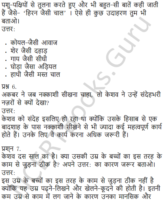 NCERT Solutions for Class 5 Hindi Chapter 4 नन्हा फनकार 3