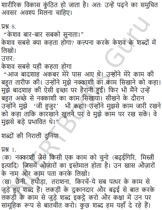 NCERT Solutions for Class 5 Hindi Chapter 4 नन्हा फनकार 4