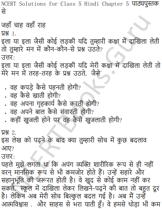 NCERT Solutions for Class 5 Hindi Chapter 5 जहाँ चाह वहाँ राह 1