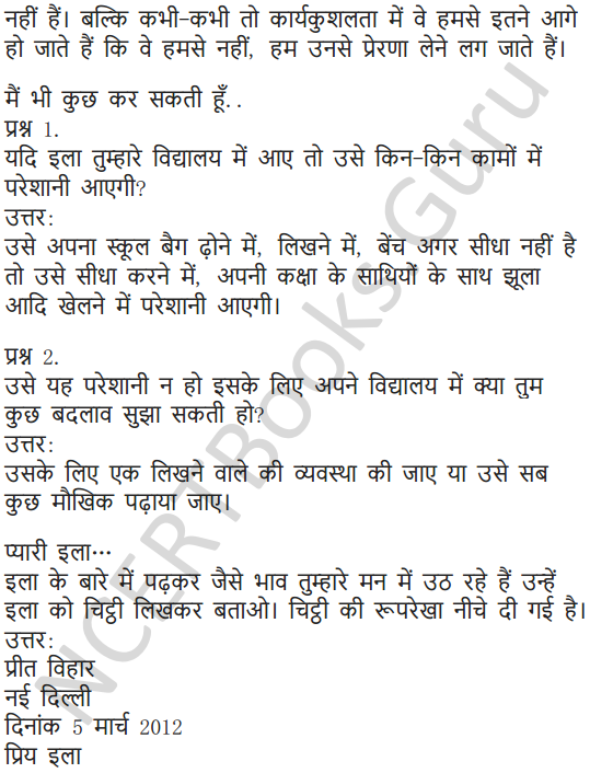 NCERT Solutions for Class 5 Hindi Chapter 5 जहाँ चाह वहाँ राह 2