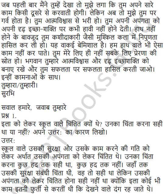 NCERT Solutions for Class 5 Hindi Chapter 5 जहाँ चाह वहाँ राह 3