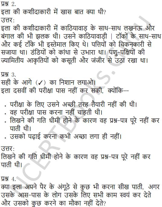 NCERT Solutions for Class 5 Hindi Chapter 5 जहाँ चाह वहाँ राह 4