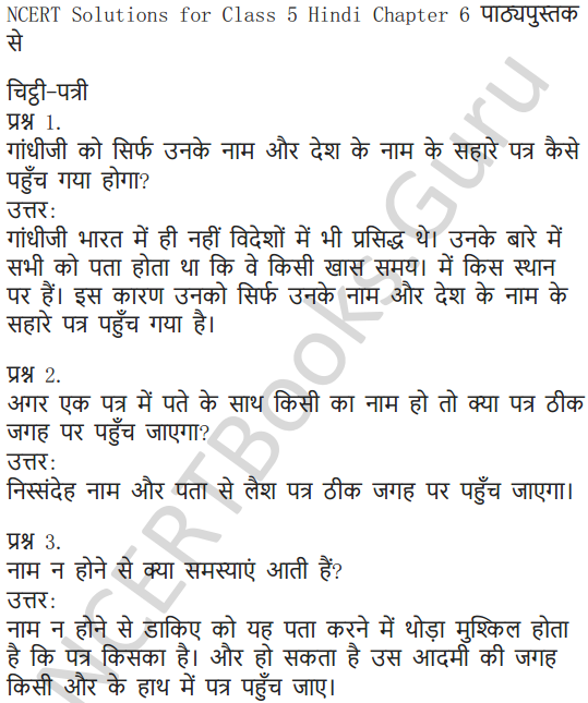 NCERT Solutions for Class 5 Hindi Chapter 6 चिटठी का सफर 1